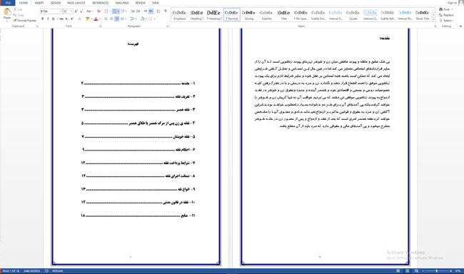 تحقیق نفقه در قانون مدنی فایل ورد 18 ص